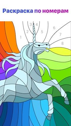 Скачать Картинки по номерам (Happy Color) на Андроид (v2.8 ...