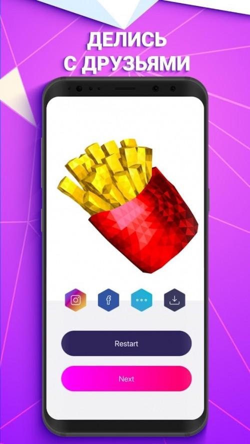 Скачать POLYGON на Андроид бесплатно 1.9 apk
