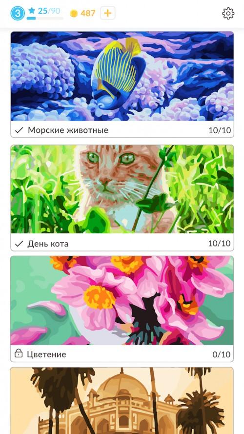 Скачать April Coloring на Андроид бесплатно (v2.40.0 + МОД)