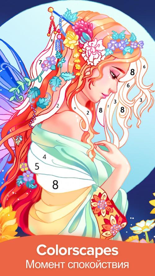 Скачать Colorscapes на Андроид бесплатно 1.6.0 apk