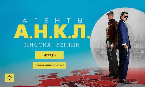 Скачать фильм Агенты А Н К Л (2 15) через торрент